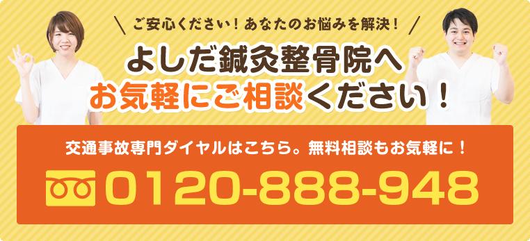 交通事故専門ダイヤル0120-888-948