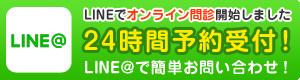 神戸市交通事故治療.com 0120-888-948