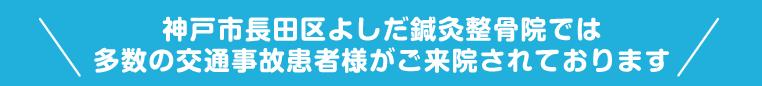 神戸市長田区よしだ鍼灸整骨院では多数の交通事故患者様がご来院されております