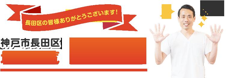 横須賀市地域人気No.1