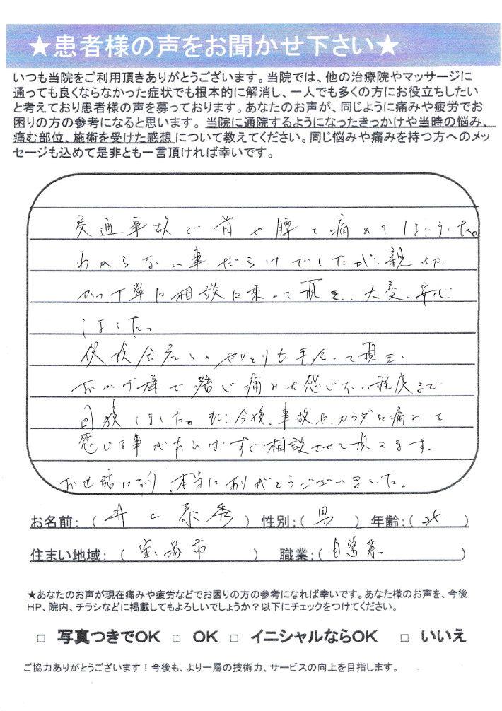 井上 恭秀様 男性 24歳 宝塚市 自営業