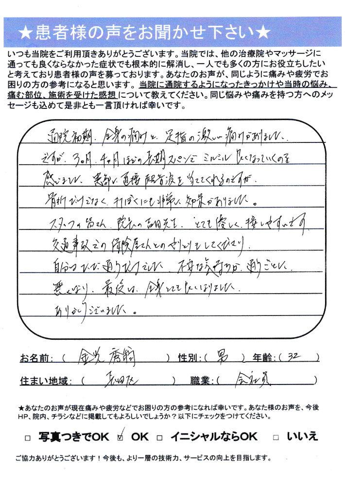 金光 秀翁様 男性 32歳 長田区 会社員